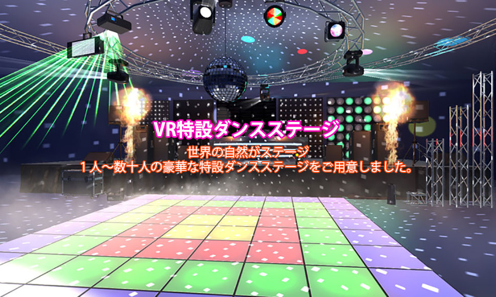 vr-special-dance-stage